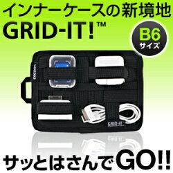 GRID-IT B6サイズ ブラック ガジェット&デジモノアクセサリ固定