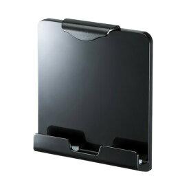 iPad・タブレット用取付けホルダー(9〜12インチ対応・VESA)[CR-LATAB20BK]【送料無料】