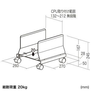 CPUスタンド(CPU取り付け幅132〜212×D270mm)