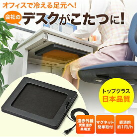 遠赤外線デスクパネルヒーター パルサーモ デスクヒーター 一人用こたつ 足元 あったか 暖房 フジカ ポータブルこたつ オフィス 足元ヒーター デスク 下 パネル