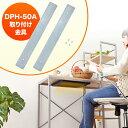 パル・サーモ(DPH-50A)専用木製デスク用取付金具 [DPH-OP1]【サンワダイレクト限定】