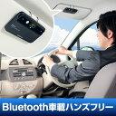 【送料無料】車載Bluetoothハンズフリーキット 車のサンバイザーに取り付けて使える iPhone7/7Plus/SE/6s/6sPlus・スマートフォン(...
