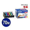 エプソン 純正インク IC6CL70M 6色パック(黒のみ70L) インクカートリッジ【EPSON】