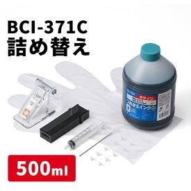 詰め替えインク 大容量 キャノン BCI-371C 83回分 (シアン・500ml) Canon キヤノン 詰替えインク[INK-C371C500]【サンワダイレクト限定品】
