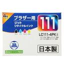ブラザー LC111-4PK対応 4色パック (ブラック・シアン・マゼンダ・イエロー) JITリサイクルインク 日本製 国産 brother 再生インク