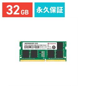Transcend ノートパソコン用メモリ 32GB DDR4-2666 PC4-2130SO-DIMM JM2666HSE-32G