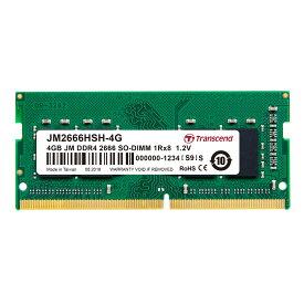 Transcend 増設メモリー 4GB ノートPC用 DDR4-2666 PC4-21300 SO-DIMM PCメモリ メモリーモジュール ノートパソコン用[JM2666HSH-4G]【ネコポス専用】【送料無料対象品】