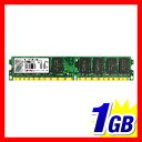 Transcend 増設メモリー 1GB デスクトップ用 SDRAM DDR2-800 PC2-6400 PCメモリ メモリーモジュール [JM800QLU-1G]【ネコポス対応】【楽天BOX受取対象