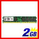 【送料無料】Transcend 増設メモリー 2GB デスクトップ用 SDRAM DDR2-800 PC2-6400 PCメモリ メモリーモジュール [JM80...