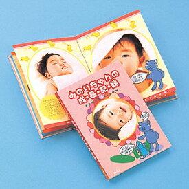 手作りアルバム製本キット 両面印刷 2L判 マット紙 オリジナル 手作りキット