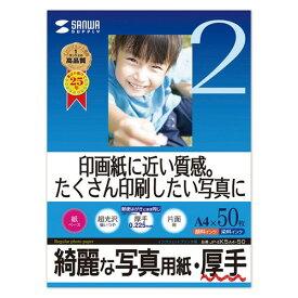写真光沢紙 デジカメ 写真用紙 フォト光沢 厚手 A4 50枚