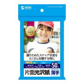 インクジェット用片面光沢紙(はがきサイズ・50枚入り)