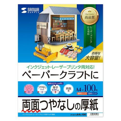 ペーパークラフト用紙 (インクジェット/レーザー対応・A4サイズ・100枚入り)[JP-EM1NA4N-100]