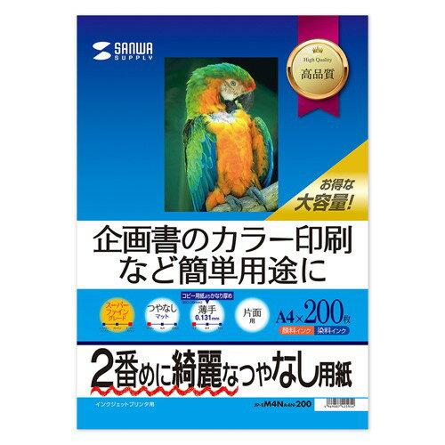 印刷用紙 A4 200枚 スーパーファイン インクジェット[JP-EM4NA4N-200]【サンワサプライ】