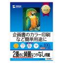 印刷用紙 B5 100枚 スーパーファイン インクジェット[JP-EM4NB5N]【サンワサプライ】