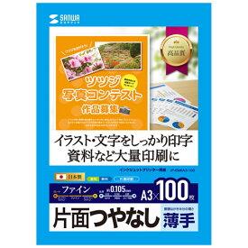インクジェット用片面つやなしマット紙(A3サイズ・100枚入り)[JP-EM6A3-100]