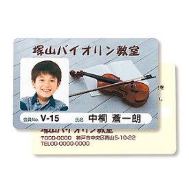 IDカード作成キット 10枚分 耐水プラカードタイプ 穴なし 両面印刷 カードサイズ