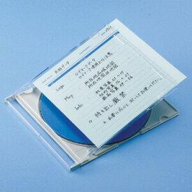 【激安】CDプラケース用 インデックスカード 20枚 ブルー マット紙 罫線入り