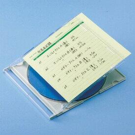 【激安】CDプラケース用 インデックスカード 20枚 グリーン マット紙 罫線入り