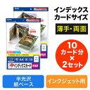 2つ折りインデックスカード(薄手・半光沢・10カード分×2セット)[JP-INDGK8N-2]