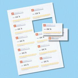 名刺用紙 200枚分 マイクロミシンカット 特厚 名刺カード 印刷用紙 マルチタイプ 20シート