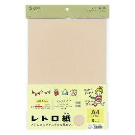 レトロ紙(マルチタイプ・灰梅色)