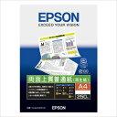 エプソン純正用紙 両面上質紙 再生紙 A4 250枚 [KA4250NPDR]【EPSON】