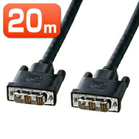 モニターケーブル パソコン用 20m 長距離伝送用DVIケーブル シングルリンク DVI24pinオス(DVI−D)−DVI24pinオス(DVI−D) ディスプレイケーブル