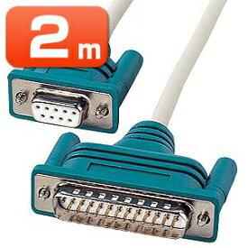 RS−232Cケーブル 2m PC99対応 クロスケーブル