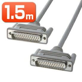 RS−232Cケーブル 1.5m クロスケーブル 非同期通信方式対応