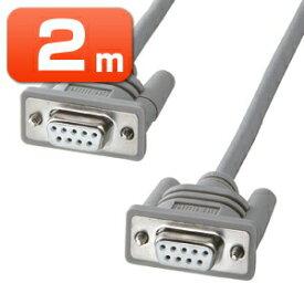 RS−232Cケーブル 2m シリアルクロスケーブル インタリンク用