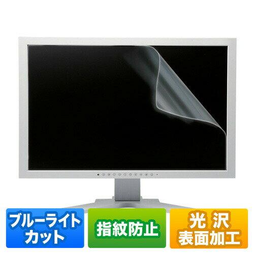 ブルーライトカットフィルム(20.0型ワイド対応・液晶保護・指紋防止光沢)[LCD-200WBC]【送料無料】