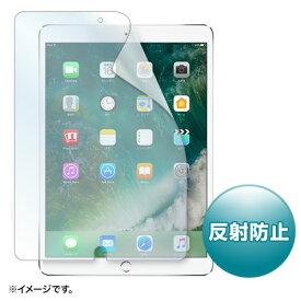 10.5インチ iPad Pro 液晶保護フィルム(反射防止)