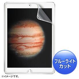 iPad Pro用ブルーライトカット液晶保護指紋防止光沢フィルム[LCD-IPPBC]