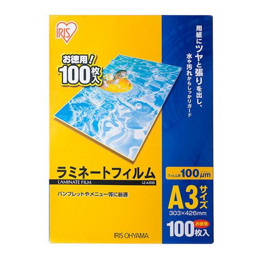 ラミネートフィルム A3サイズ 100枚入り 厚さ100ミクロン[LZ-A3100]【アイリスオーヤマ】