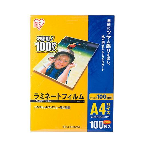 ラミネートフィルム A4サイズ 100枚入り 厚さ100ミクロン[LZ-A4100]【アイリスオーヤマ】