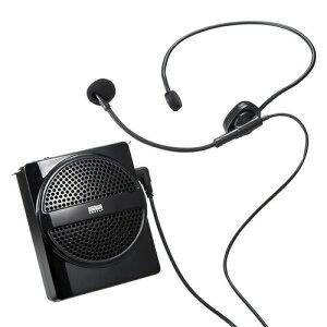 ポータブル拡声器 10W スピーカー イベント・講演・説明会などに最適 ハンズフリー ハンドフリー
