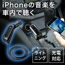 車載用FMトランスミッター シガーソケット接続 Lightning接続 充電対応 iPhone7/7Plus/6s/6s Plus・スマートフォン(スマホ)対応...