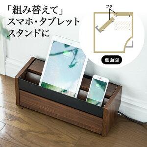 ケーブルボックスタップ収納ボックススマホスタンド機能充電ステーション木目柄
