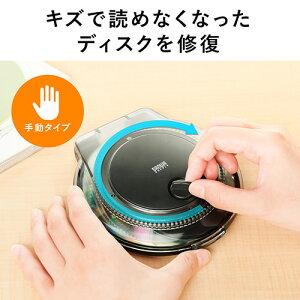 ディスク修復機(手動研磨タイプDVD/CD/ゲームソフト)