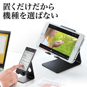 スマートフォンスタンドスマホスタンドアルミスタンドブラック・シルバーiPhone6・iPhone6Plus・iPhone5s対応