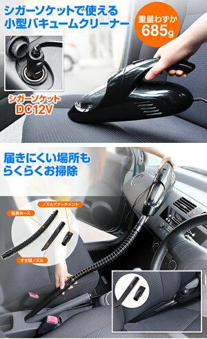 カークリーナーサイクロン方式DC12V専用シガーソケットプラグハンディタイプ車掃除機大掃除に最適