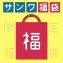 サンワ福袋【お一人様 一個限り!】[OL-000093]【サンワダイレクト限定】【送料無料】