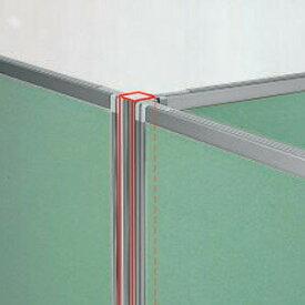 パーテーションDパネル用T型ジョイントポール 高さ150cm用 パーティション (受注生産)