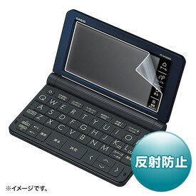 カシオ EX-word XD-SRシリーズ用フィルム(電子辞書・液晶保護・反射防止)