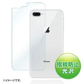 iPhone 8 Plus 背面フィルム(保護・指紋防止・光沢)[PDA-FIP70FP]【ネコポス対応】【楽天BOX受取対象商品】