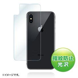 iPhone X 背面フィルム(保護・指紋防止・光沢)