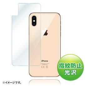 Apple iPhone XS用フィルム(背面保護・指紋防止・光沢)[PDA-FIP78FP]【ネコポス対応】【楽天BOX受取対象商品】