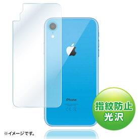 Apple iPhone XR用フィルム(背面保護・指紋防止・光沢)[PDA-FIP79FP]