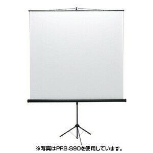 プロジェクタースクリーン 60インチ 床置き 三脚式 [PRS-S60]【サンワサプライ】【大物商品】
